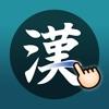 漢字筆順Q - Japanese Kanji Pro - iPhoneアプリ