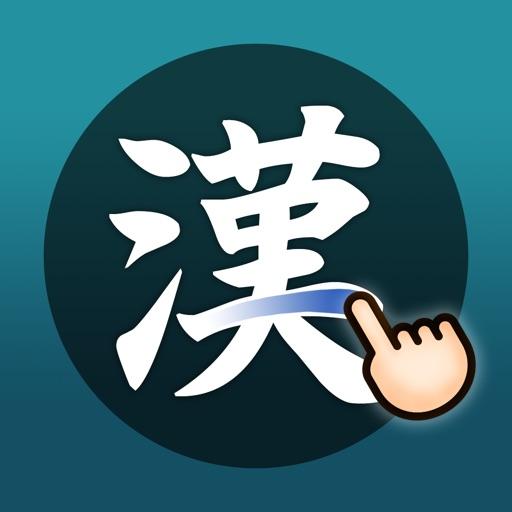 KanjiQ - Japanese Kanji Pro