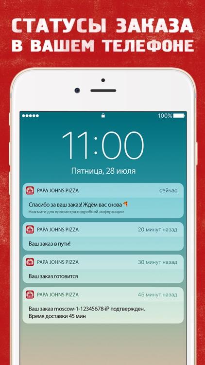 Папа Джонс - Доставка пиццы screenshot-3