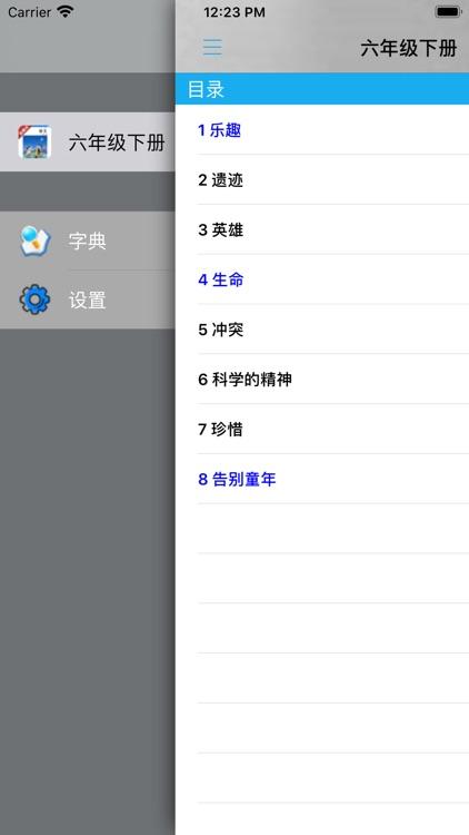 小学语文六年级下册北师大版 screenshot-5