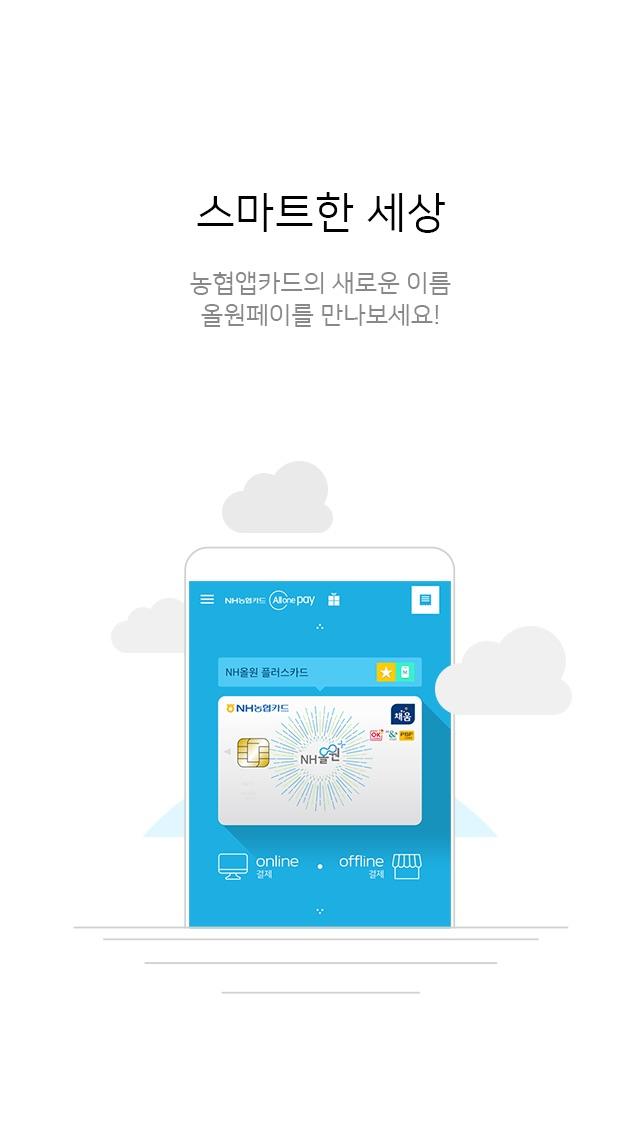 올원페이(NH앱카드) Screenshot