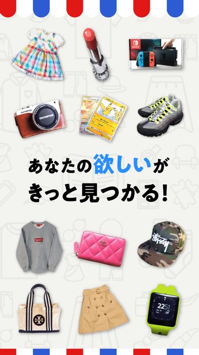 a081536314cb7 ラクマ(旧フリル)- 楽天のフリマアプリ by Rakuten