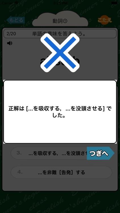 英語勉強 - 高2で覚える英単語500 screenshot-3