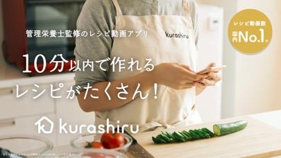 クラシル - レシピ動画で料理がおいしく作れる ScreenShot0