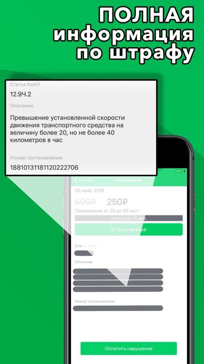 Штрафы ГИБДД - Инфокар screenshot-3