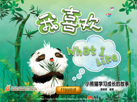 熊貓多多系列 04 - 我喜欢 screenshot 5