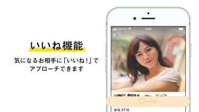 youbride(ユーブライド)婚活・マッチングアプリ ScreenShot1
