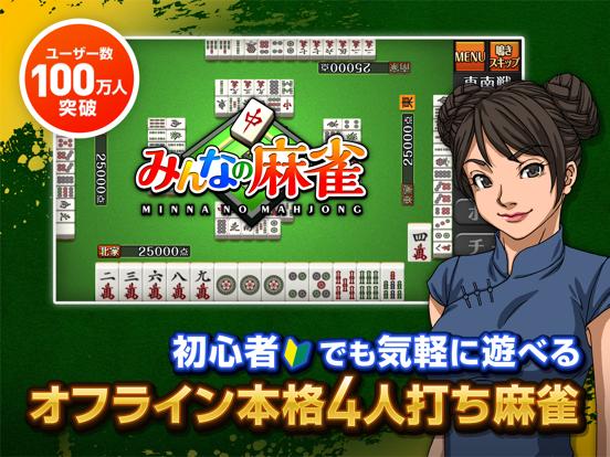 麻雀アプリ みんなの麻雀-初心者も楽しめる麻雀ゲームのおすすめ画像1