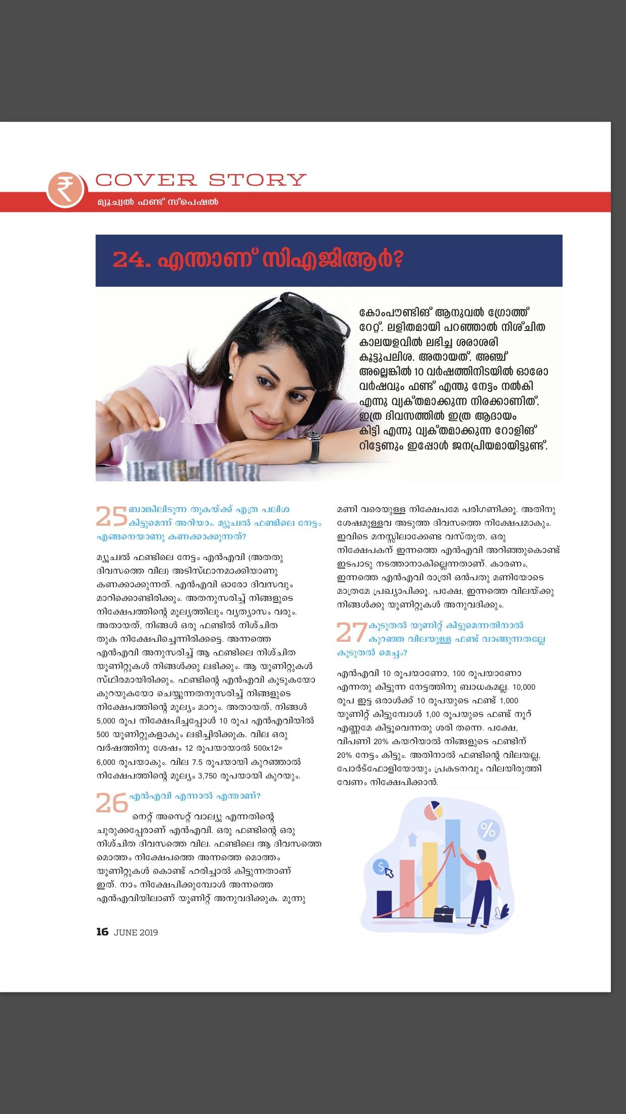 Manorama Sampadyam Screenshot