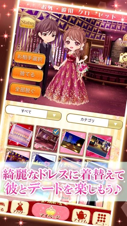 恋愛HOTEL 恋愛ゲーム・乙女ゲーム女性向け screenshot-8