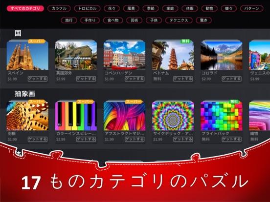ジグソーパズル hd - Jigsaw Puzzle HDのおすすめ画像8