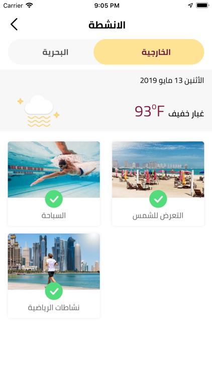 Q Weather - أرصاد قطر screenshot-5