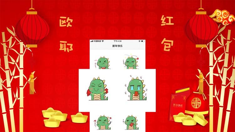 欧耶红包-stickers