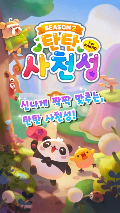 탄탄 사천성 for Kakao screenshot-0