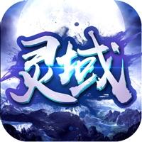 灵域修仙-古风剧情游戏