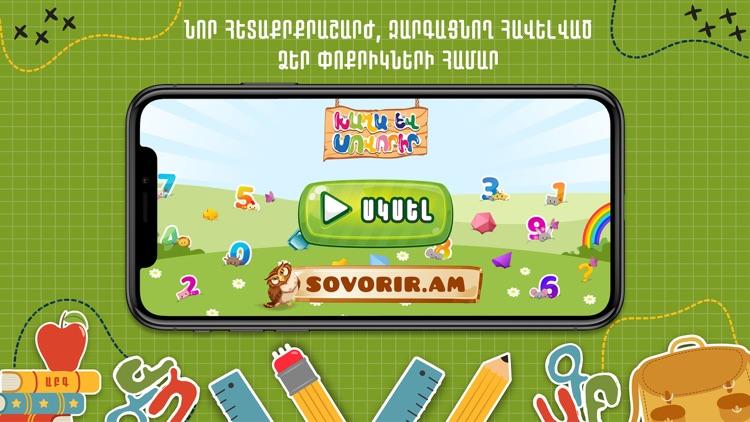 Play it! Learn it!