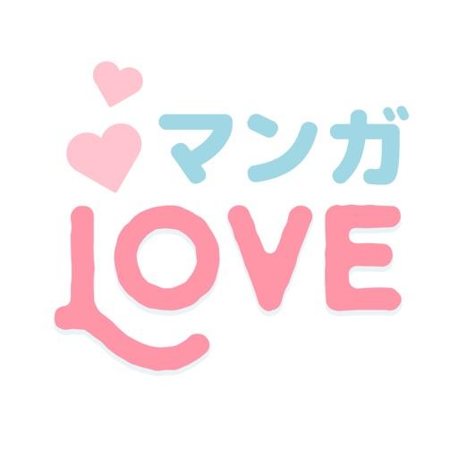 マンガLOVE㊙人気コミックが読み放題の少女漫画アプリ