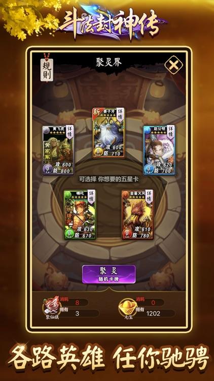 斗法封神传 screenshot-3