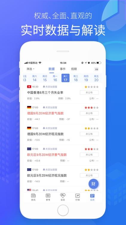 金十数据-投资创业家的头条新闻 screenshot-3