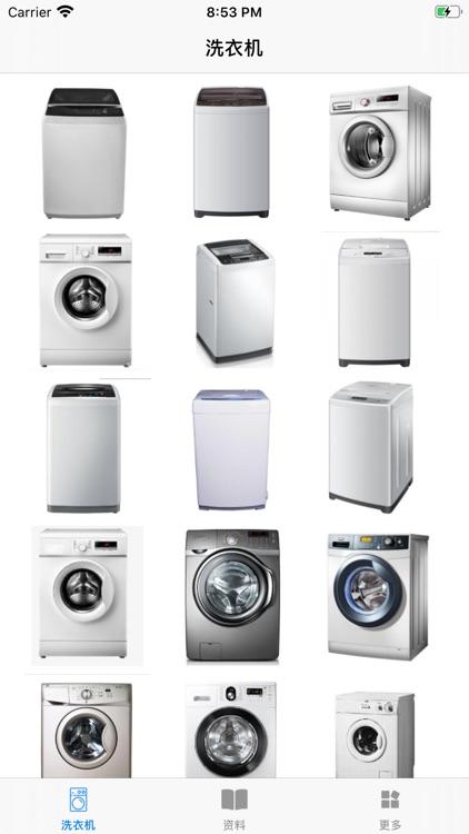 小小洗衣机-small washer emoji