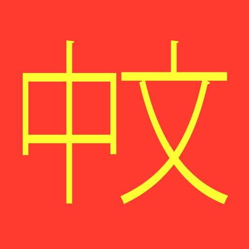 Mandarin Chinese Vocabulary