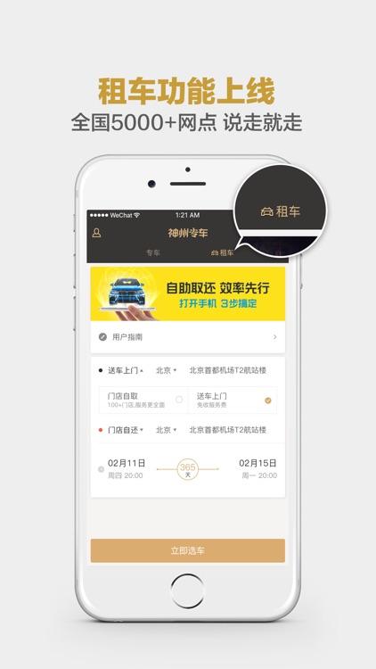 神州专车-专业安全,出行优选 screenshot-3