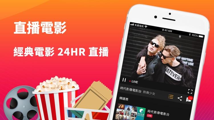 電視第四台-新聞直播&電視劇MB TV screenshot-5