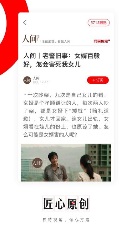 NetEase News Pro screenshot-5
