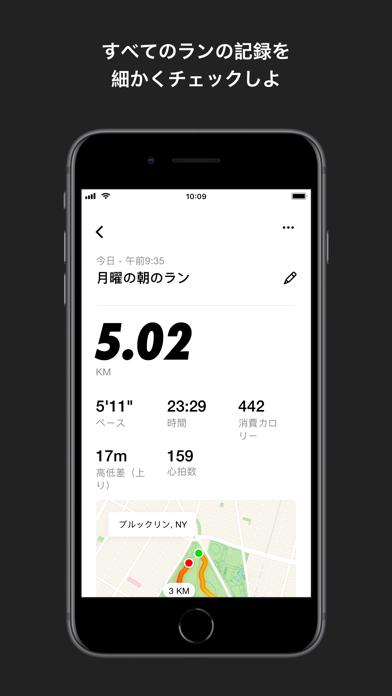 Nike Run Club ScreenShot2