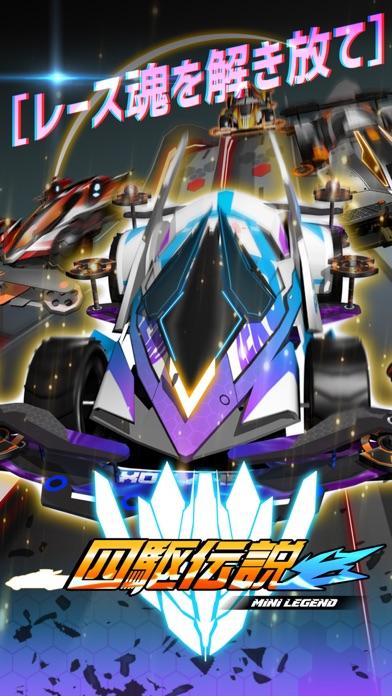 四駆伝説 - Mini 4WDレーシングシミュゲームのおすすめ画像1