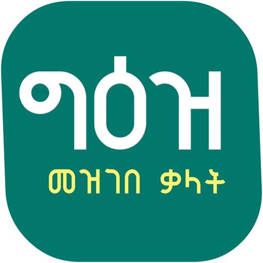 Geez Amharic Dictionary