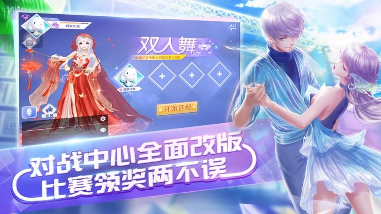 QQ炫舞 screenshot-4