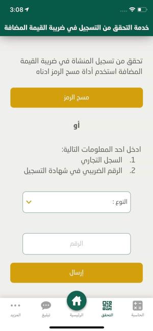 الضريبة المضافة On The App Store