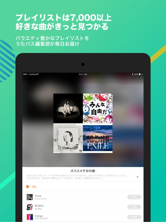 うたパス-auの音楽アプリ|最新曲や懐メロ聴き放題のおすすめ画像3