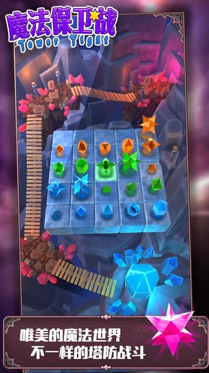 魔法保卫战:起源 screenshot-4