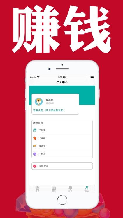 必能赚兼职-手机在线找靠谱工作平台 screenshot-4