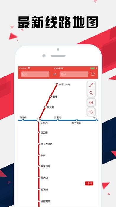 下载 合肥地铁通 - 合肥地铁公交出行导航路线查询app 为 PC