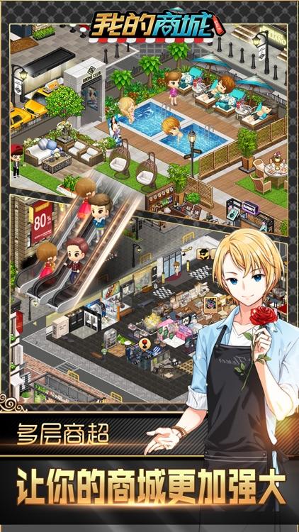 我的商城-我的模拟经营梦幻世界 screenshot-4