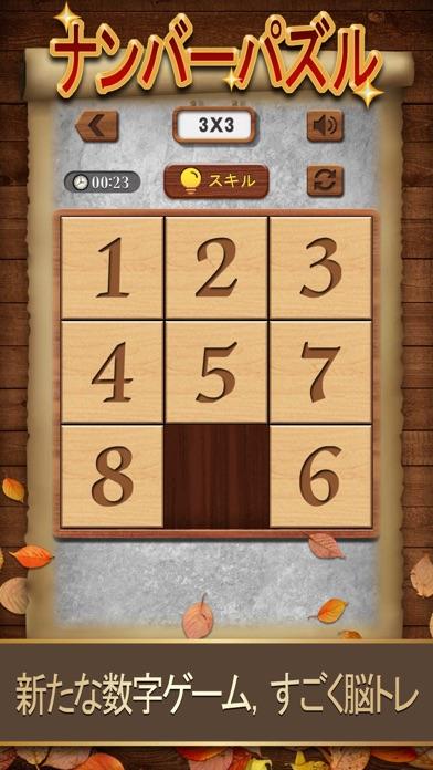 ナンバーパズル - 数字ジグソーパズルゲーム 人気 ScreenShot0