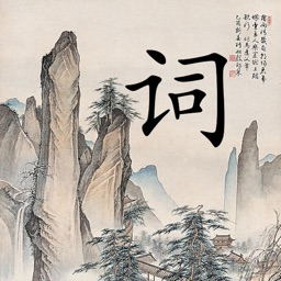 Chinese Poems of Song Dynasty