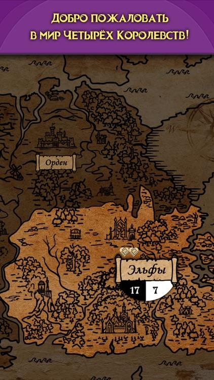 Kingdoms: Текстовая стратегия