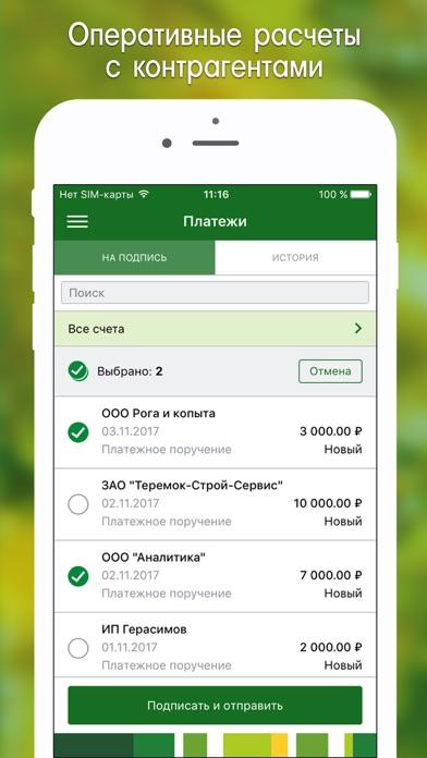 Россельхозбанк Бизнес-ОнлайнСкриншоты 3