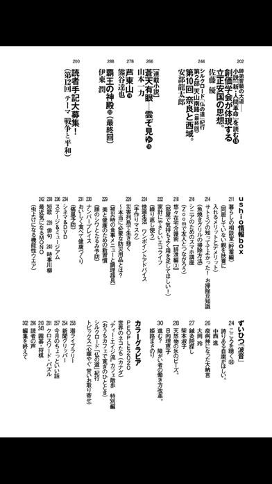 月刊「潮」電子版 ScreenShot3