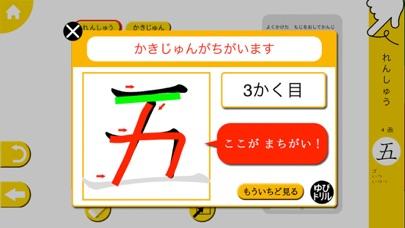 小学生かんじ:ゆびドリル(書き順判定対応漢字学習アプリ) ScreenShot1