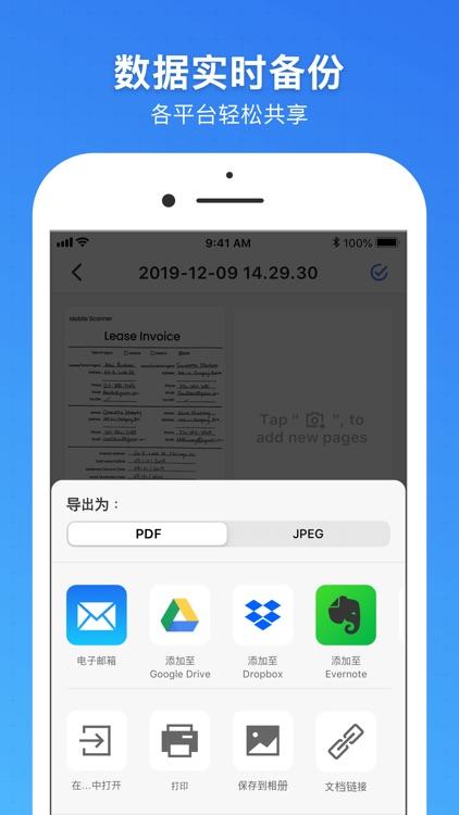 手机扫描王 - 文件转PDF,高清无广告 screenshot-3