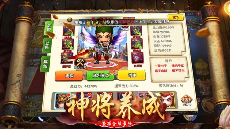 三国群雄之争 – 史诗级卡牌策略手游 screenshot-3