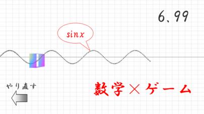 一様連続\リズミカルな数学イライラ棒 screenshot 1