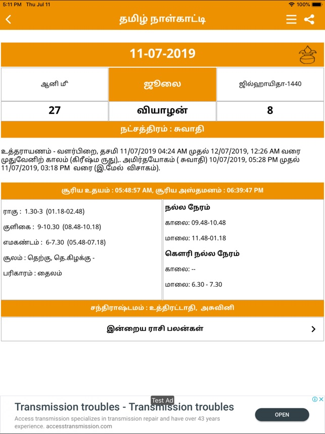 Tamil Calendar 2019  on the App Store