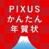 PIXUSかんたん年賀状