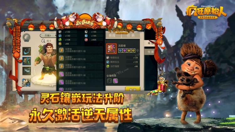 疯狂原始人-正版3D回合手游 screenshot-3
